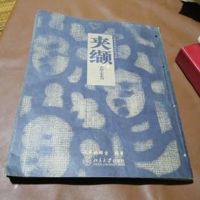 夹缬—中国土布系列