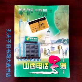 《山西电话号簿1999~2000》一厚册/有许多九十年代的彩色广告插页:BB机寻呼台、程控电话、IC卡电话、163.169公用计算机互联网等.及九十年代山西知名企业的广告插页。极具时代感。