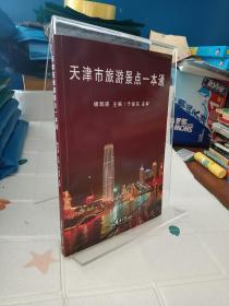 天津市旅游景点一本通