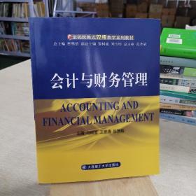 会计与财务管理(语码转换式双语教学系列教材)