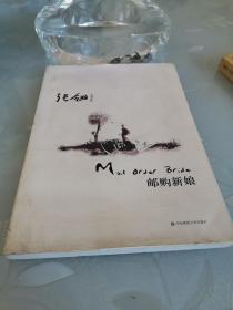张翎小说精选三:邮购新娘