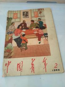 中国青年1966.2