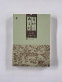 中国古典文学名著丛书:春柳莺 两交婚(插图)