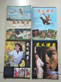 武术健身1984年(1~4)全年