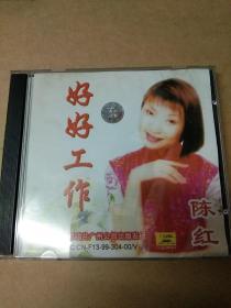 好好工作  好日子一起过-陈红 音乐专辑唱片光碟