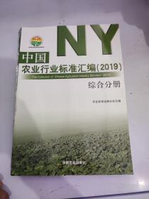 中国农业行业标准汇编(2019综合分册)/中国农业标准经典收藏系列 品相如图
