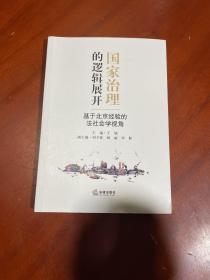国家治理的逻辑展开:基于北京经验的法社会学视角(作者签赠本)