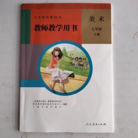 义务教育教科书. 美术七年级上册教师教学用书