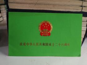 游园请柬:庆祝中华人民共和国成立二十六周年