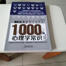 二十几岁必须要知道的1000个心理学常识(图解案例版)