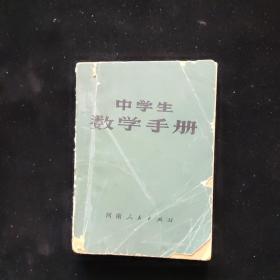 中学生数学手册