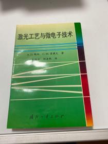激光工艺与微电子技术  【82层】