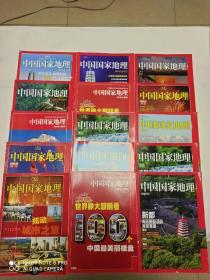中国国家地理 专刊、附刊、增刊 (不重复15本合售)