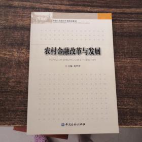 农村金融改革与发展