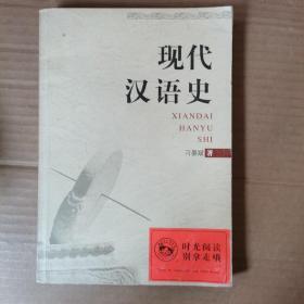 现代汉语史