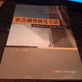 百分百正版  社会调查研究方法