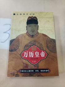 万历皇帝(上)(以图片为准)