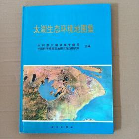 太湖生态环境地图集      8开精装....,,,,