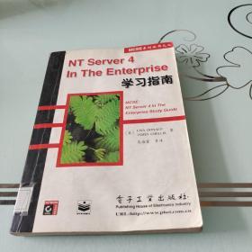 NT Server 4 In The Enterprise学习指南