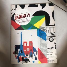 漫步法国设计:潮流艺术的引领者(全彩)