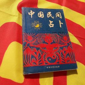 中国民间占卜