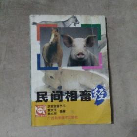 民间相畜经/农家致富丛书