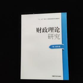 财政理论研究(沿用2013年版)一版一印