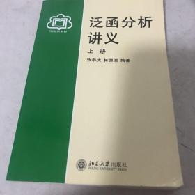 泛函分析讲义(上册)
