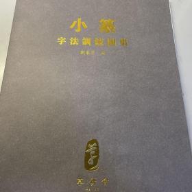 小篆字法训练图集签名版