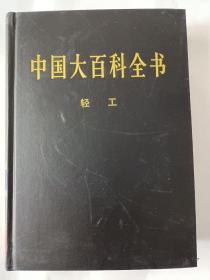 新版·中国大百科全书(74卷)--轻工