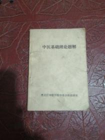 中医基础理论题解