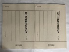 日本古写经研究所研究纪要第五号+第六号(二零二一年三月)两册合售