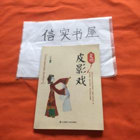 大连市非物质文化遗产保护系列丛书 ;复州皮影戏