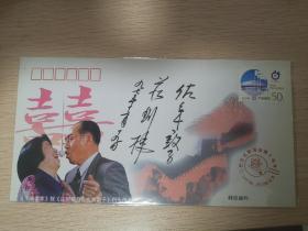 乒乓球世界冠军庄则栋和夫人佐佐木敦子签名封