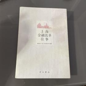 上海金融改革往事