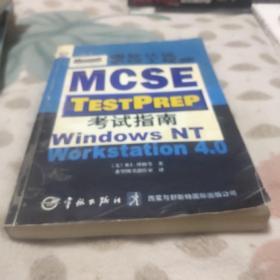 微软认证系统工程师 (MCSE) 考试指南.Window NT Workstation 4.0