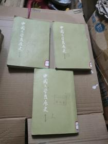 中国文学发展史(上中下)
