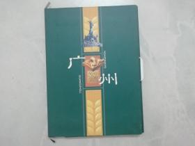 庆祝广州建城二二一0年邮票册