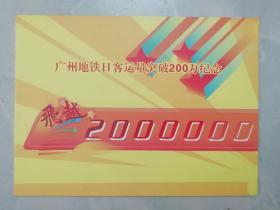 广州地铁日客运量突破200万纪念