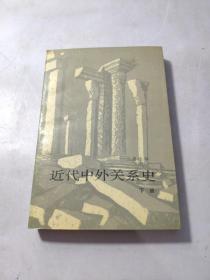 近代中外关系史.下册