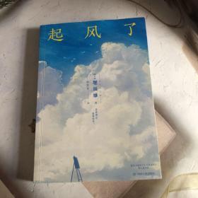 起风了/日本经典文学系列