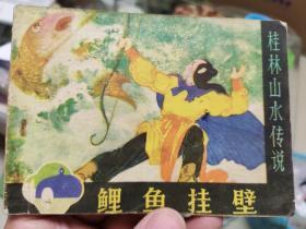 桂林山水传说 鲤鱼挂壁 连环画