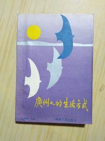 广州人的生活方式