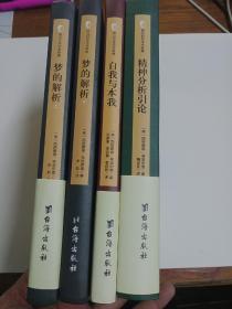 西方百年学术经典 梦的解析上下 自我与本我 精神分析引论四册合售