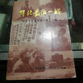 华北最后一战