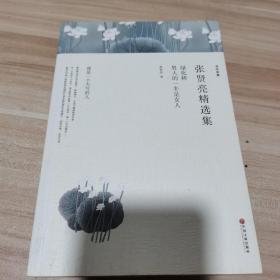 张贤亮精选集:绿化树+男人的一半是女人(文联精选小说集)内页干净
