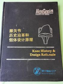 膝关节历史沿革和假体设计原理(带光盘)