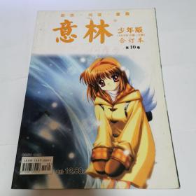 意林少年版合订本第10卷(2009年10期-12期)