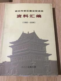 临汾市老区建设促进会资料汇编(1992-2006)