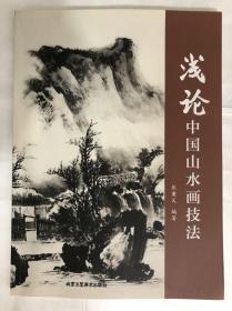 浅论中国山水画技法